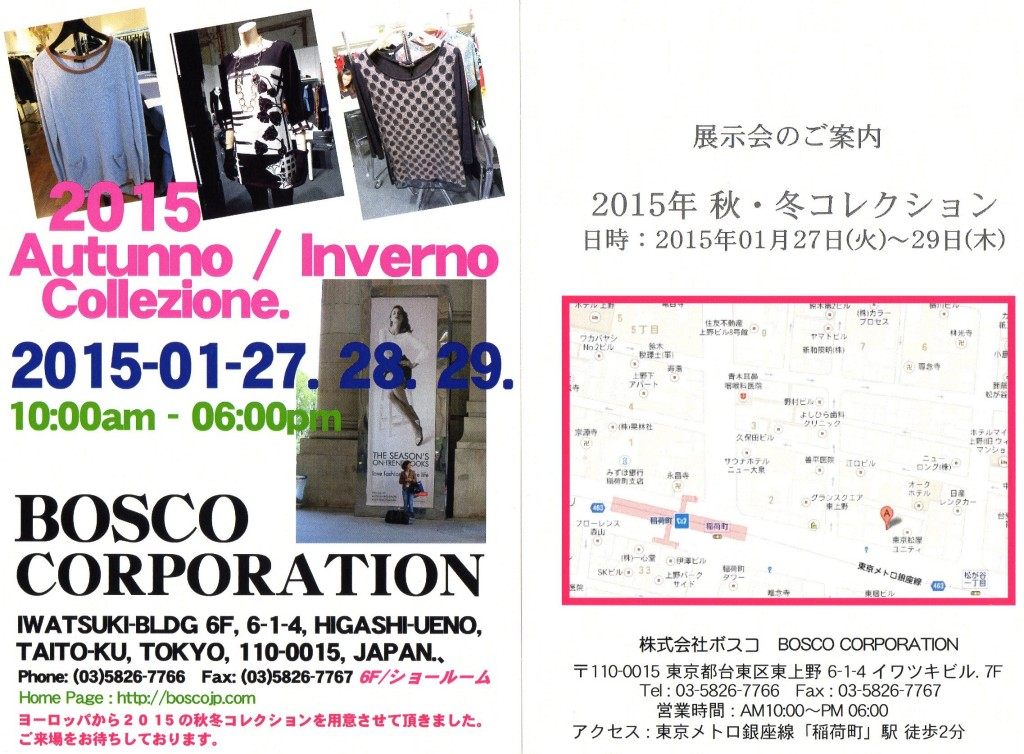 Bosco2015AW展示会